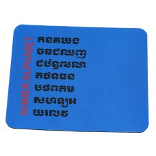Khmer Alphabet Mouse Pad